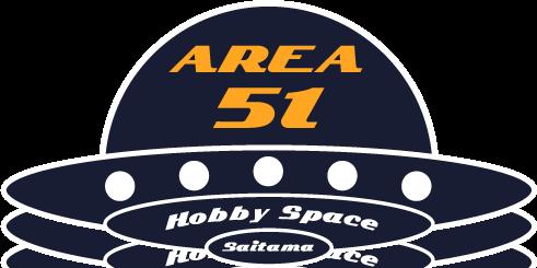 ホビースペースエリア51